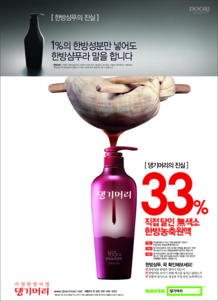 violet-shampoo-poster_2